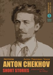 Short Stories by Anton Chekhov: Bk. 1: A Tragic Actor and Other Stories
